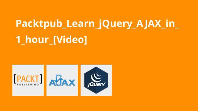 آموزشjQuery AJAX در 1 ساعت